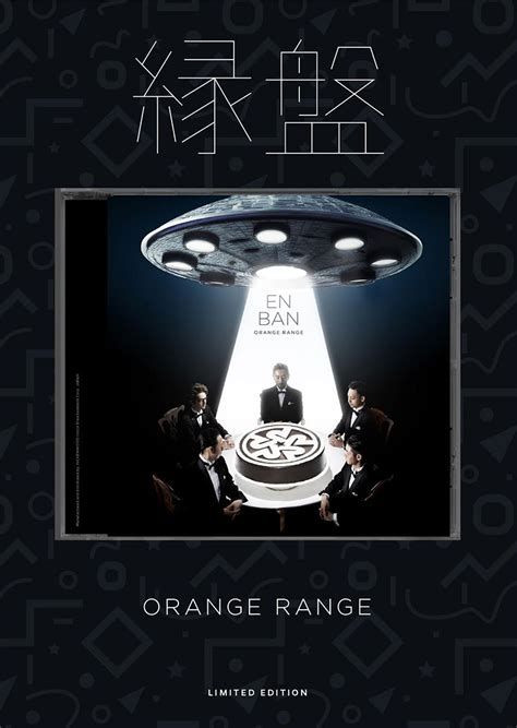 orange range range aid orange range official web site