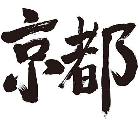 Name Stickers For Wall hiroshima brushed kanji amp kana zangyo ninja japanese