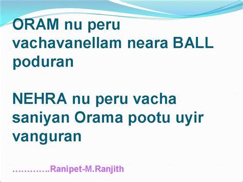 eb office sms oramnu peru sms tamil sms jokes tamil