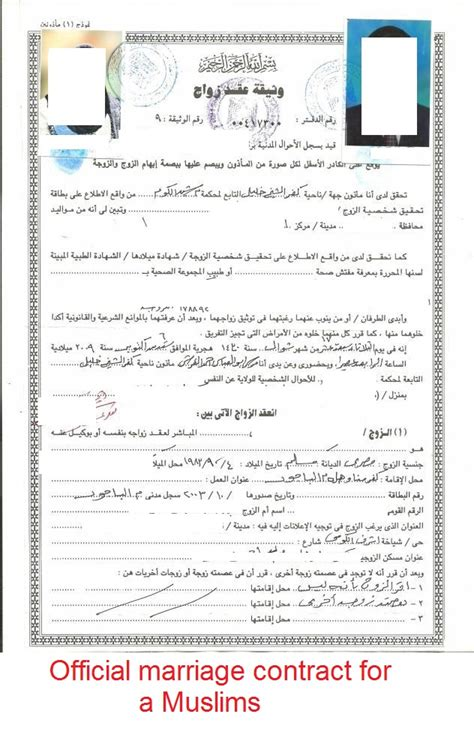 islamic marriage certificate template the differance between official and unofficial orfi