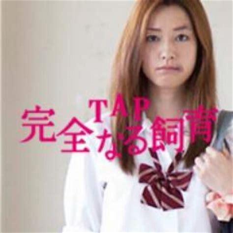 film one piece tap 725 映画 tap 完全なる飼育 shiiku movie twitter