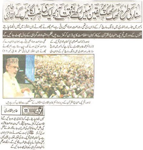 www minhaj org lahore print media coverage august 4 2013 minhaj ul