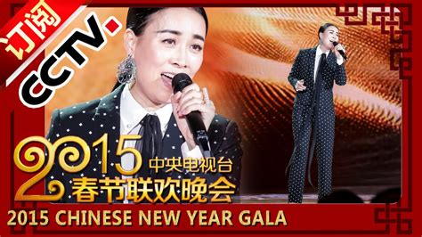 cntv new year gala 2015 2015 央视春节联欢晚会 歌曲 丝路 那英 cctv春晚