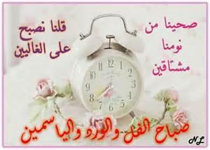 صباح الفل والورد والياسمين صباح الخير pinterest