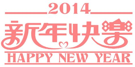 happy new year in xin nian kuai le stuff of a cuddlebit