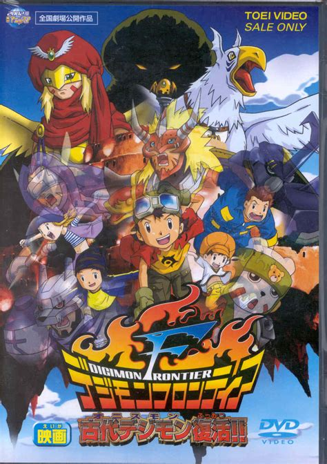 Dvd Anime Digimon Frontier Dubbing Indonesia jpophelp your source for jpop media