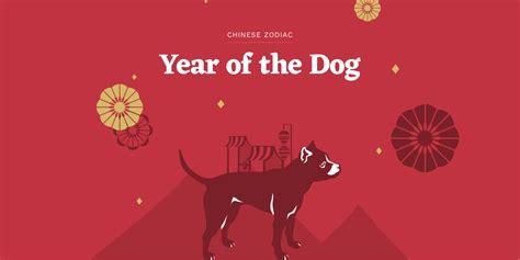 year   dog fortune  personality chinese zodiac