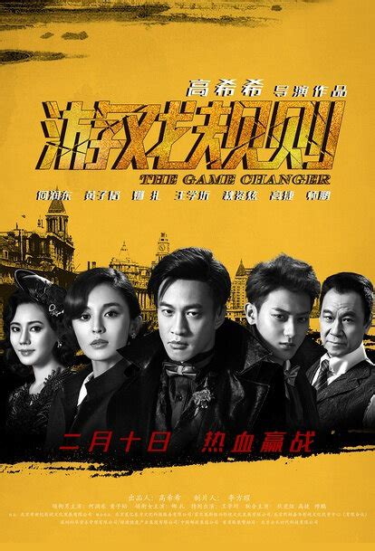 film action china 2017 the game changer 2017 hong kong film cast