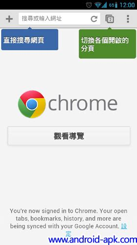 chrome beta apk chrome beta 更新 支援網頁翻譯 android apk