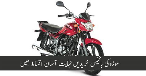 suzuki bikes gr  gd  easy installment plan