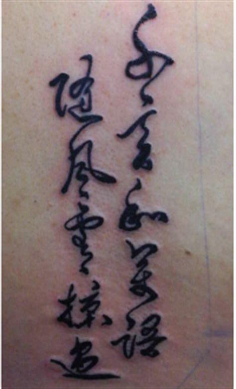 tattoo be gone sf testimonials grass style cursive script