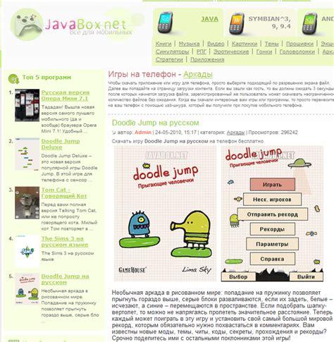 telecharger doodle jump jar 320x240 скачать бесплатно doodle jump и дудл делюкс на телефон
