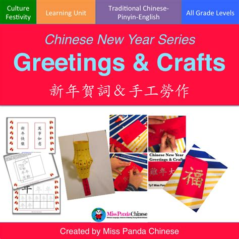 new year wishes pinyin single product page new year greetings