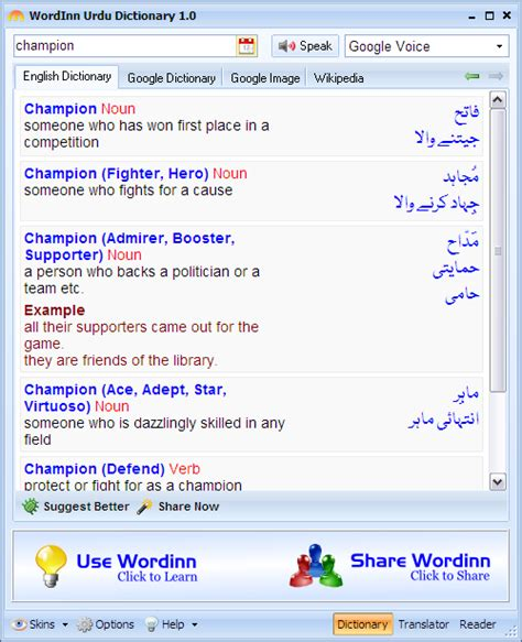 Wordinn English to Urdu Dictionary   Free download and software reviews   CNET Download.com