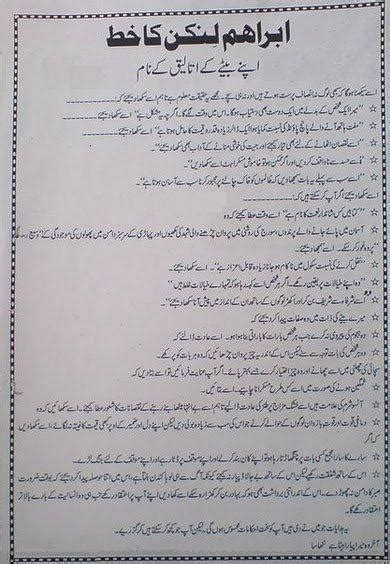 abraham lincoln biography in urdu pdf history haseeb akmal blog