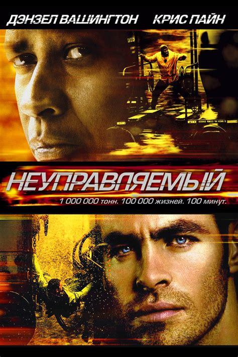 film hangout full movie streaming unstoppable 2010 full movie online gaudinsong