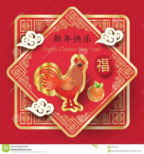 new year greeting mandarin new year rooster stock vector image 83961979