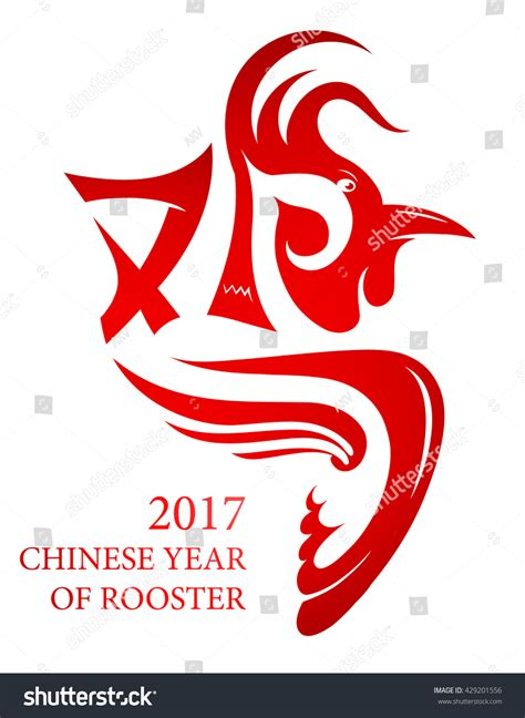 new year sign rooster hieroglyph rooster zodiac symbol stock vector