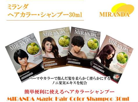 Miranda Magic Hair Color Shoo ミランダ ヘアカラー シャンプー30ml miranda magic hair color shoo 30ml