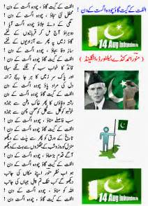 Essay On Youm E Ashura In Urdu by Urdu Nazm Youm E Azadi The Muslim Times