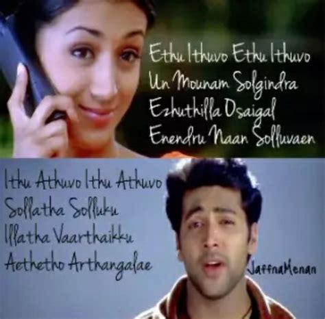 day song in tamil pin by s balaji sb on tamil song s lyrics