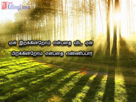 tamil wallpapers with motivational quotes quotesgram motivational quotes in tamil language with hd wallpapers