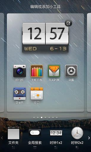 themes mihome launcher le bon plan th 232 me du jour mihome launcher