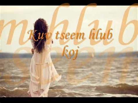 Cover Tsu lub suab seev nrhiav tsu xyooj cover lyrics