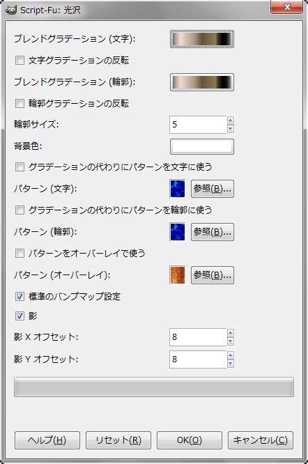 gimp tutorial script fu gimp フィルタ ロゴ効果 script fu 光沢 アルファシス alphasis info