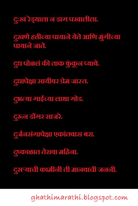 Letter Shayari Marathi Mhani With Starting Letter The Marathi Kavita Sms Jokes Ukhane Recipes Charolya