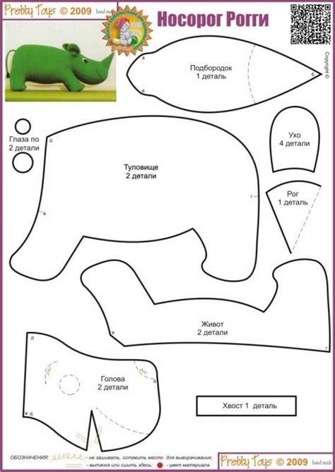 felt rhino pattern nosorop royti rhino toy pattern yf pinterest