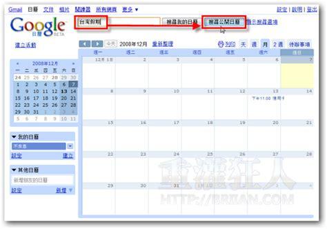 G Calendar Sync 行事曆同步outlook Outlook 行事曆同步outlook