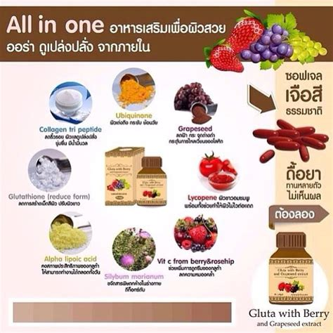 Gluta Skinista skinista gluta all in one gluta with berry and grapeseed