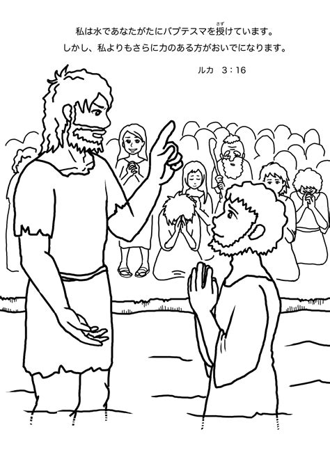 coloring pages for the baptist free coloring pages of st the baptist