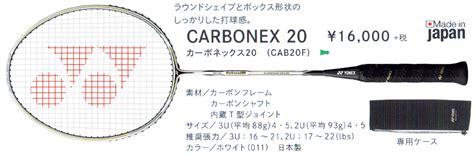 Raket Yonex Carbonex 20 Yonex Cab20f Carbonex 20 Badminton Proshop Shuttlehouse