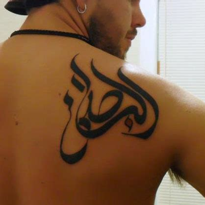 arabic writing tattoo arabic tattoos and designs page 211
