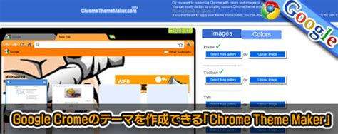 chrome theme creator unblocked google cromeのテーマをウェブ上でカンタンに作成できる chrome theme maker web
