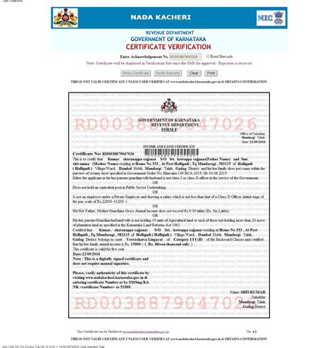 nadakacheri karnataka gov in print and verification