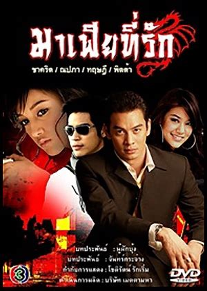 film thailand gangster gangsters thai chao pho dramas by neyjour mydramalist
