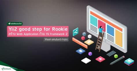 yii2 framework tutorial step by step คอร สออนไลน yii2 good steps for rookies สร าง web