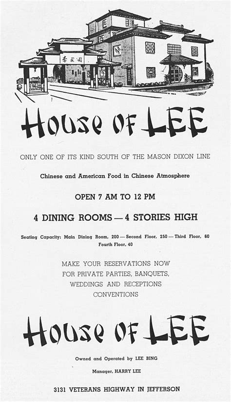 house of lee house of lee 1959