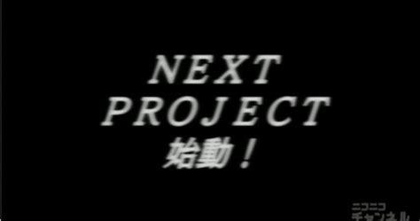 Next 10 H mirai anim 233 y quot next project quot mirai