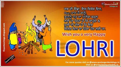 happy lohri images wish you a happy lohri best greetings in punjabi
