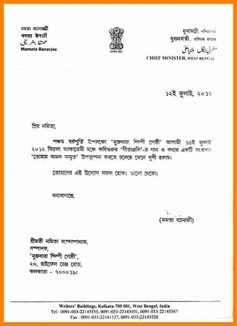 appointment letter format in bangladesh letter format letters free sle letters