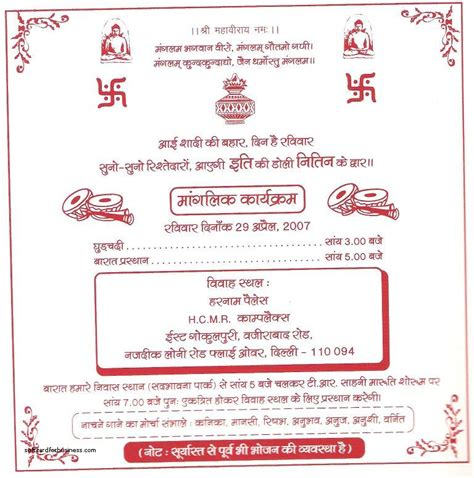 wedding invitation matter in wedding invitation card matter in wedding invitation