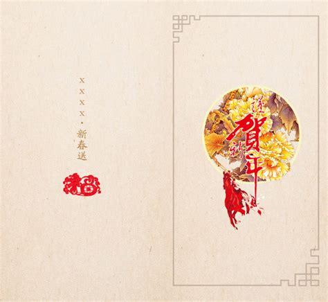 春节贺卡模板 素材中国sccnn com