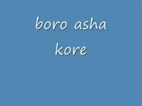 song boro asha kore song boro asha kore