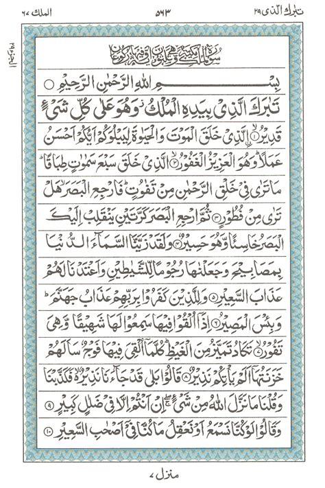 al quran arabic full 114 sura free download sbbitzs surah e al mulk read holy quran online at