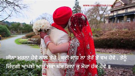 images of love in punjabi images of love couple with quotes in punjabi www imgkid