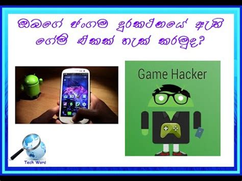 mod any android game without root how to hack any android game without root tech world
